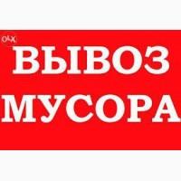 Вывоз Обухов Украинка, Плюты, Козин, Конча-Заспа, Подгорцы