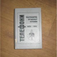 Телефонный справочник, г. Киев, 1992 г