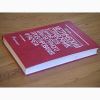 Метрический справочник авторства Дэвида Адлера