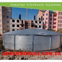 Пожарные резервуары подземные