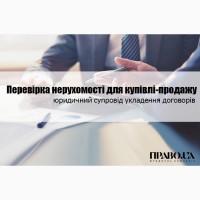 Юридичний супровід договору купівлі-продажу, перевірка нерухомості
