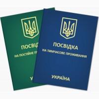 Регистрация, прописка в Киеве иностранных граждан