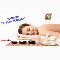 Обучающий семинар Stоne-массаж
