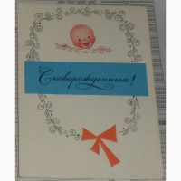Открытка Зарубина, С новорожденным !, 1967, чистая