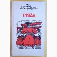 Поєма. Котляревский И. П. «Єнєїда».Київ. 1989 год. (124)
