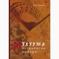 Мухурта: Астрология выбора Б. В. Раман