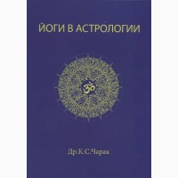 Йоги в астрологии». Др.К.С.Чарак