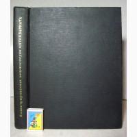 Иллюстрированная энциклопедия антиквариата Аттербери 1997 мебель фарфор серебро часы восто