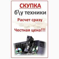 Дорого Купим телефон, ноутбук, компьютер, часы, Sony PS4