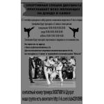 Приглашаем всех желающих заниматься дзю-до, самбо,боевое самбо, от 6 лет