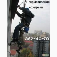 Герметизация козырьков на балконе. Ремонт, замена балконной кровли. Киев