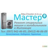 Ремонт стиральных машин и холодильников в Житомире.