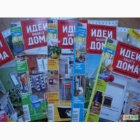 Журналы - Идеи вашего дома - б/у