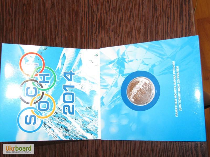 Фото 3. Россия 25 рублей 2011, 2012 и 2013г. Олимпиада- Сочи 2014 и брак - монета России 2 р