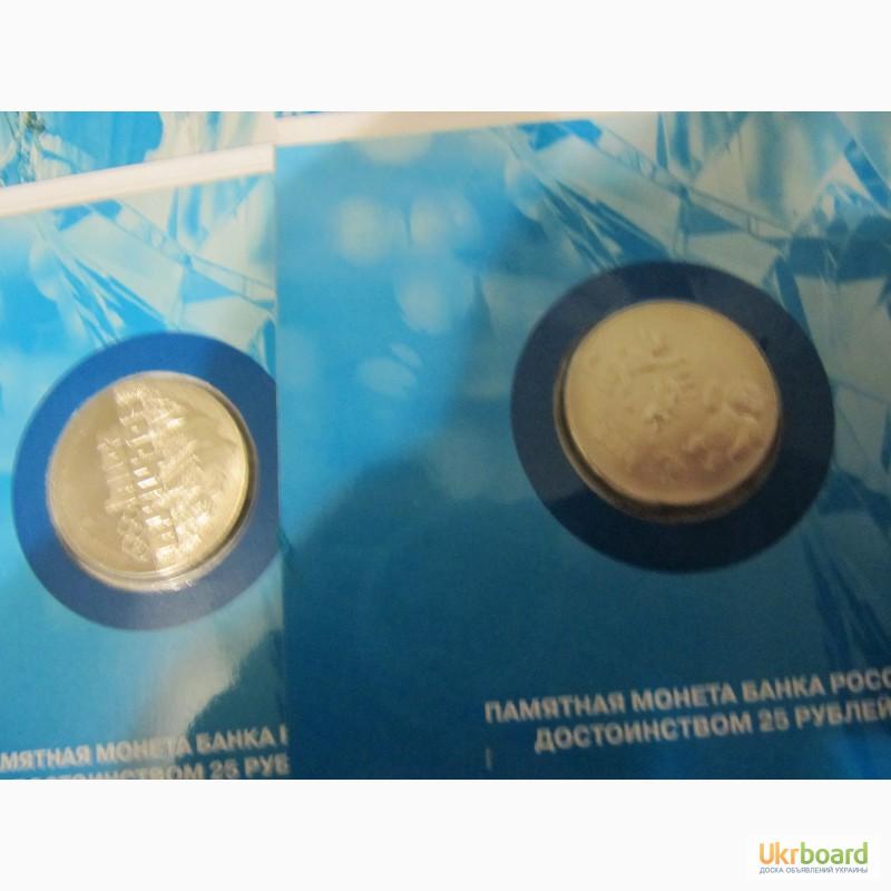 Фото 7. Россия 25 рублей 2011, 2012 и 2013г. Олимпиада- Сочи 2014 и брак - монета России 2 р