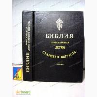 Библия, пересказанная детям старшего возраста. Илл. Каросфельда 1906/1991