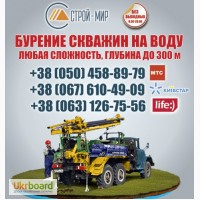 Бурение скважин под воду Вышгород. Цена бурения в Киевской области скважина