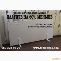 Обогреватель инфракрасный экономичный 0, 5 кВт на 10 кв.м
