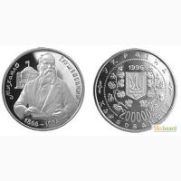 Монета 200000 карбованцев 1996 Украина - Михаил Грушевский