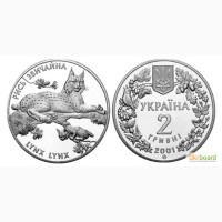 Монета 2 гривны 2001 Украина - Рысь обыкновенная