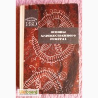 Основы художественного ремесла. Барадулин В.А