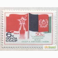 Почтовые марки СССР 1969. 50 летие со дня дипотношений между СССР и Афганистаном