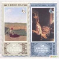 Почтовые марки СССР 1980. 5 марок Отечественная живопись
