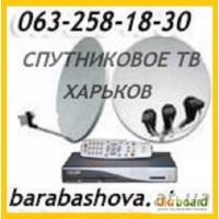 Продажа спутникового оборудования с установкой спутниковой антенны в Харькове