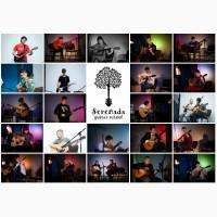 Уроки игры на гитаре, школа гитары Serenada