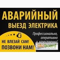 Срочный вызов Электрика все районы Одессы, ремонт, замена, подключение