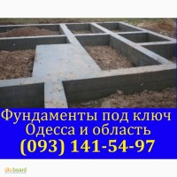 Фундаменты под ключ Одесса
