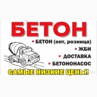 Бетон всех марок М50 -М450 от производителя с доставкою в Киеве и области