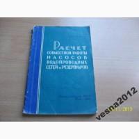 В. Ильин - Расчет совместной работы насосов