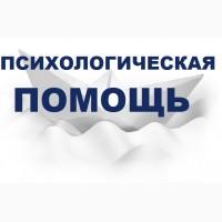 Психотерапевт Киев. Консультации психолога