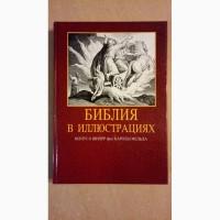 Библия в иллюстрациях Юлиуса Шнорр фон Карольсфельда, гравюры