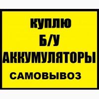 От 2гр/ампер Сдать старый отработанный аккумулятор прием АКБ в Харькове