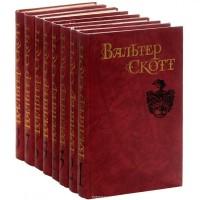 Продам собрание сочинений в 8-ми томах Вальтера Скотта