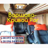 Перевозки/Автобус Кривой Рог⇔Кировоград⇔Люблин⇔Варшава
