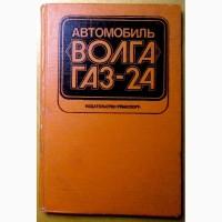 Автомобиль «Волга» ГАЗ - 24