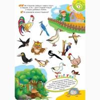 Знайомтесь: Равлик - журнал для дітей 6-ти років