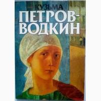Продам книгу альбом Кузьма Петров-Водкин
