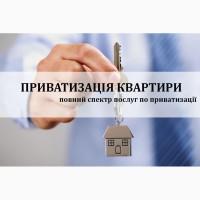 Приватизація квартири; Приватизация общежития