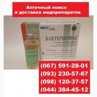 Бактериофаг стафилококковый жидкий 20мл 4. Микроген (Россия)