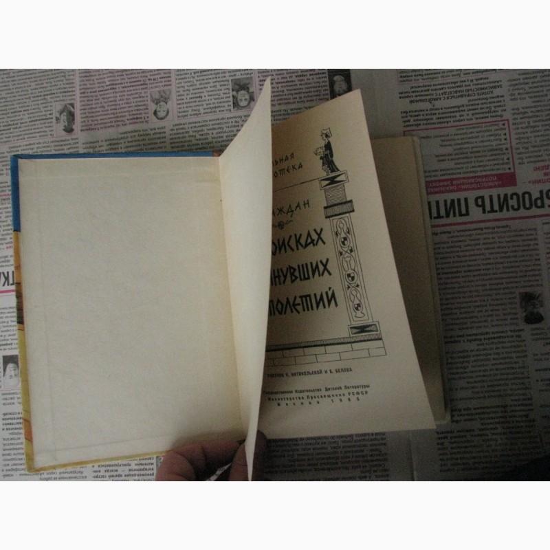 Фото 2. А.Каждан В поисках минувших столетий