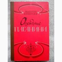Осуждение Паганини / А. Виноградов