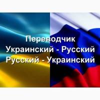 Литературный перевод с русского на украинский, с украинского на русский