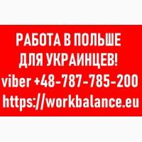 ЛЕГАЛЬНАЯ работа для Украинцев 2019 в Польше