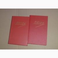 Владимир Маяковский. Сочинения в двух томах. 1988