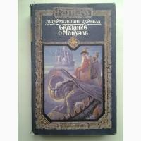 Джеймс Брэнч Кейбелл. Сказание о Мануэле. Книга 2. Серия: Fantasy