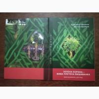 Довідник-посібник Зелена Корона - жива плетена вишиванка